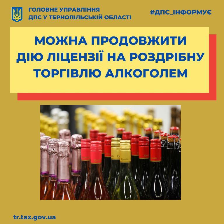 Ліцензію на роздрібну торгівлю алкоголем можна продовжити