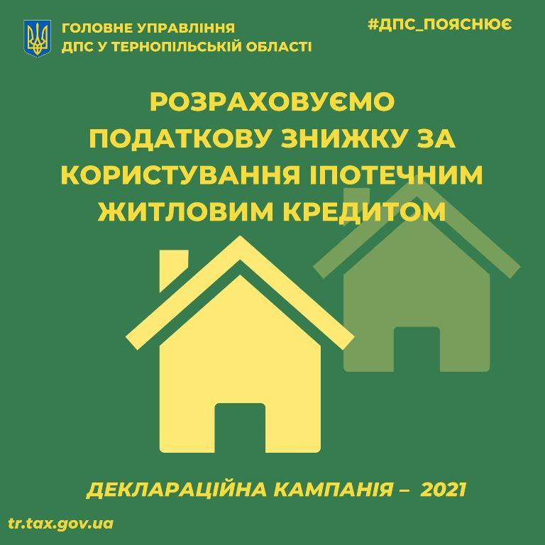 Розрахунок податкової знижки за користування іпотечним житловим кредитом