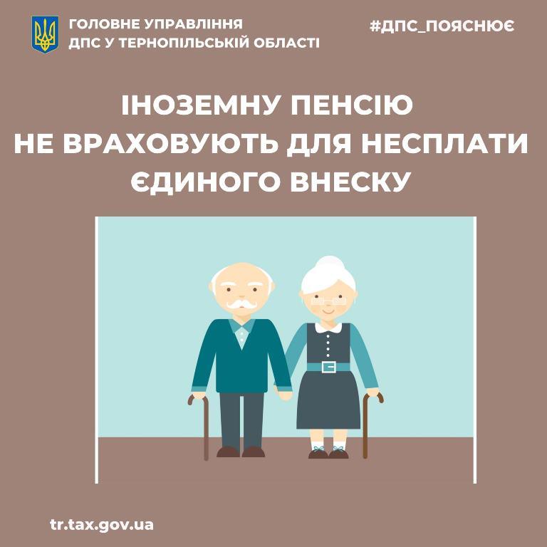 Закордонна пенсія не звільняє від сплати єдиного внеску