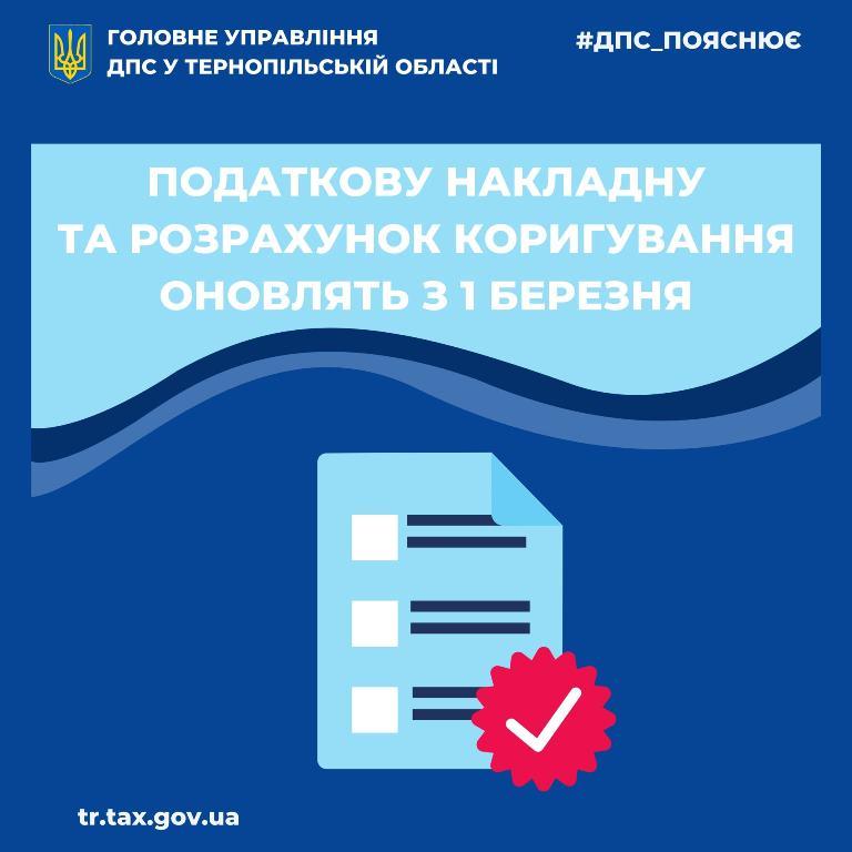 Податкову накладну та розрахунок коригування оновлять із першого березня