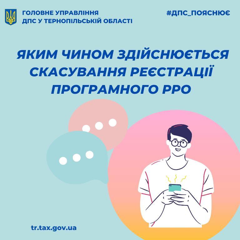 Скасування реєстрації програмного РРО