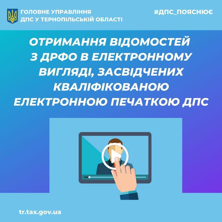 Відомості в електронному вигляді, засвідчені електронною печаткою ДПС