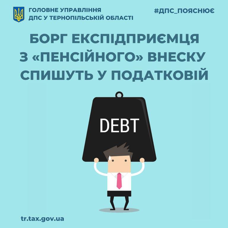 Борги колишніх підприємців із «пенсійного» внеску спишуть у податковій