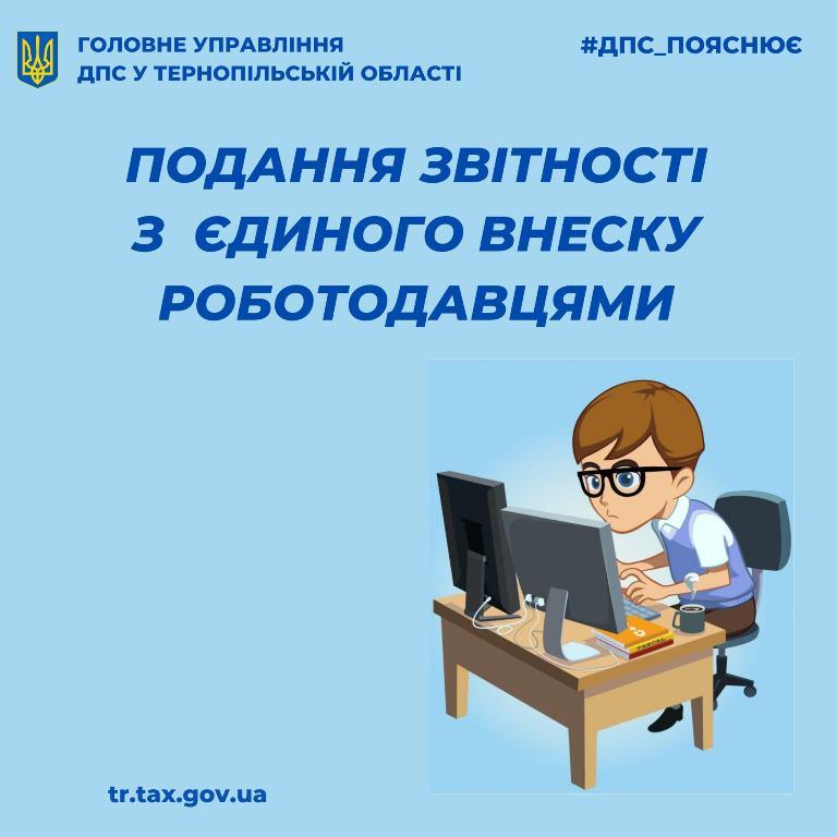 Подання роботодавцями звітності з єдиного внеску