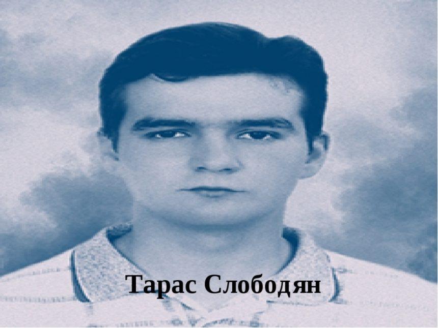 Тарас Слободян — борець за справедливість