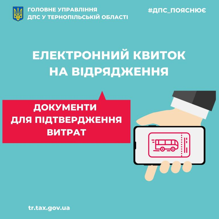Електронний квиток на відрядження: документи для підтвердження витрат