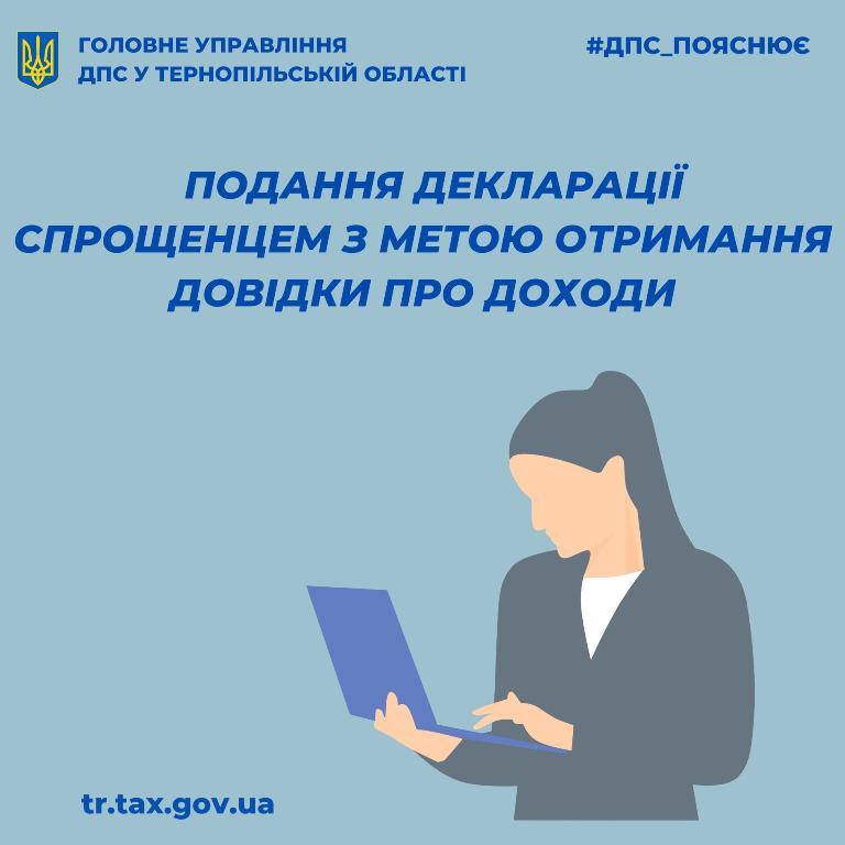 Декларації з метою отримати довідку про доходи