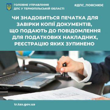 Завіряти копії документів нема необхідності