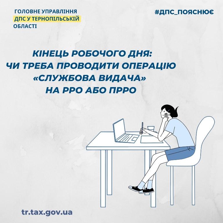 Чи необхідно проводити операцію «службова видача» на РРО або ПРРО наприкінці робочого дня