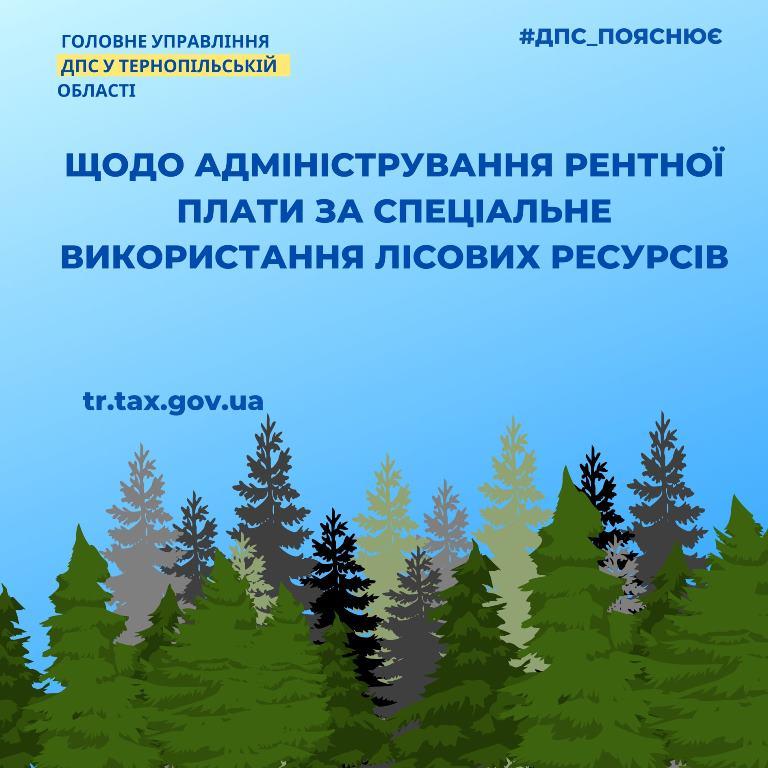 Адміністрування рентної плати за спеціальне використання лісових ресурсів
