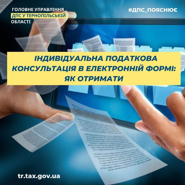 Як отримати індивідуальну податкову консультацію в електронній формі
