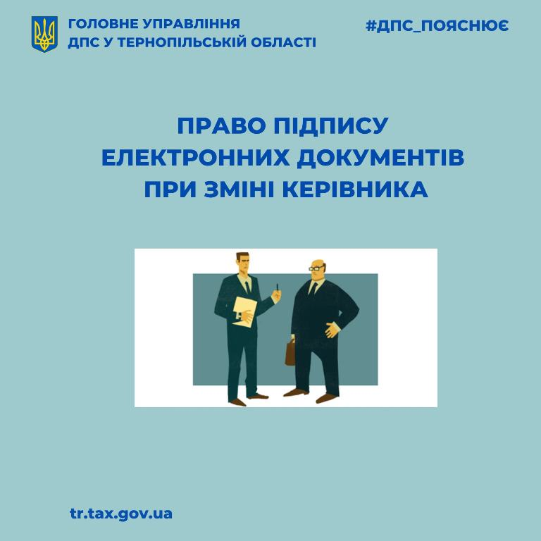 Право підпису електронних документів при зміні керівника