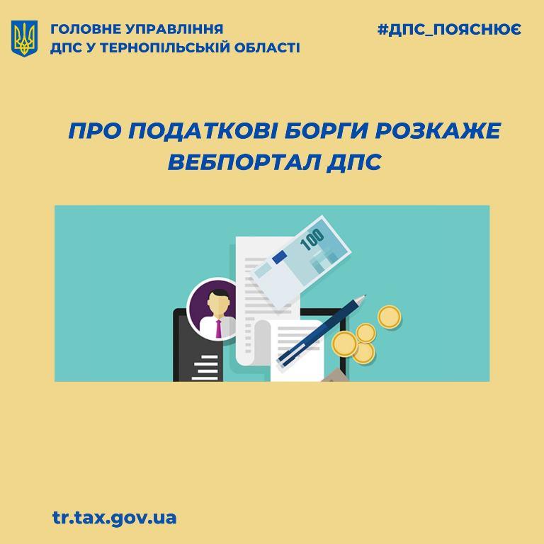 Про податкові борги розкаже вебпортал ДПС