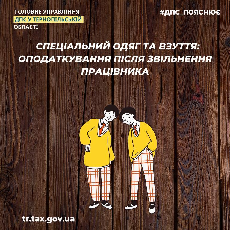 Спеціальні одяг і взуття: оподаткування після звільнення працівника