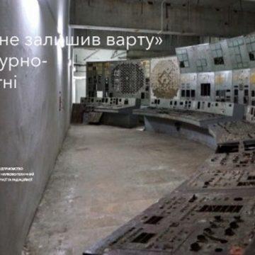 Де шукати правду про Чорнобильську катастрофу?