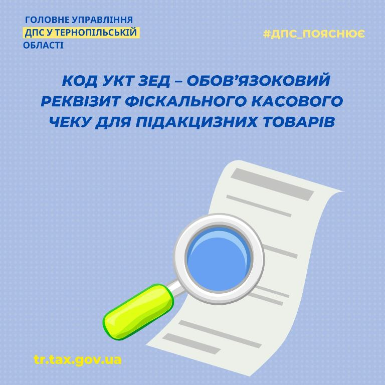 Код УКТ ЗЕД — обов'язковий реквізит фіскального чеку для підакцизних товарів