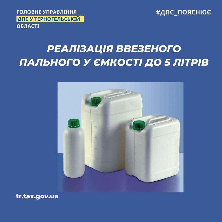 Реалізація ввезеного пального в ємкості до п'яти літрів