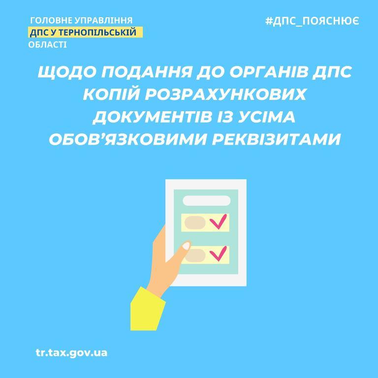 Подання копій розрахункових документів з усіма обов'язковими реквізитами