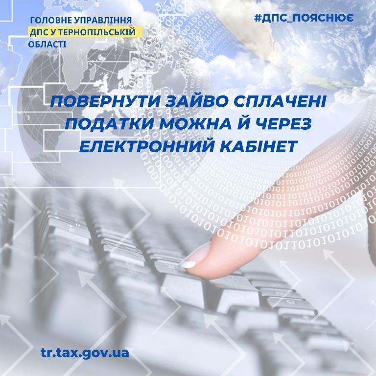 Зайво сплачені податки можна повернути й через електронний кабінет