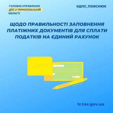 Щодо правильності заповнення платіжних документів для сплати податків на єдиний рахунок