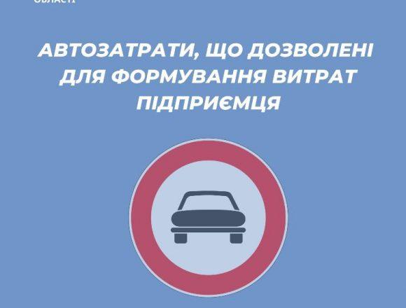 Дозволені для формування витрат підприємця автозатрати