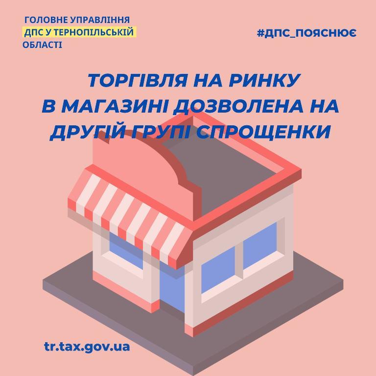 Торгувати на ринку в магазині можна представникам другої групи