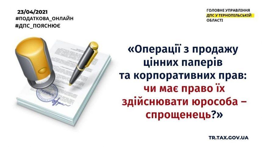 Чи має право юридична особа на спрощеній системі оподаткування здійснювати операції з продажу цінних паперів та корпоративних прав
