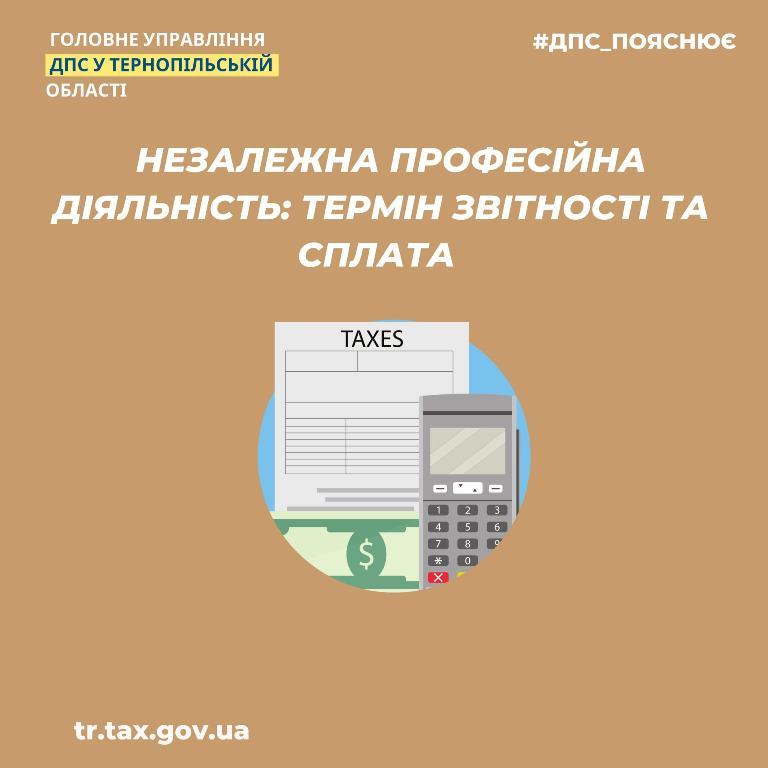 Незалежна професійна діяльність: термін звітності і сплата