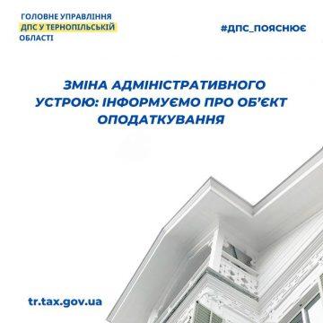 Інформування про об'єкти оподаткування після зміни адміністративного устрою