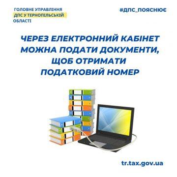 Подати документи для отримання податкового номера можна через електронний кабінет