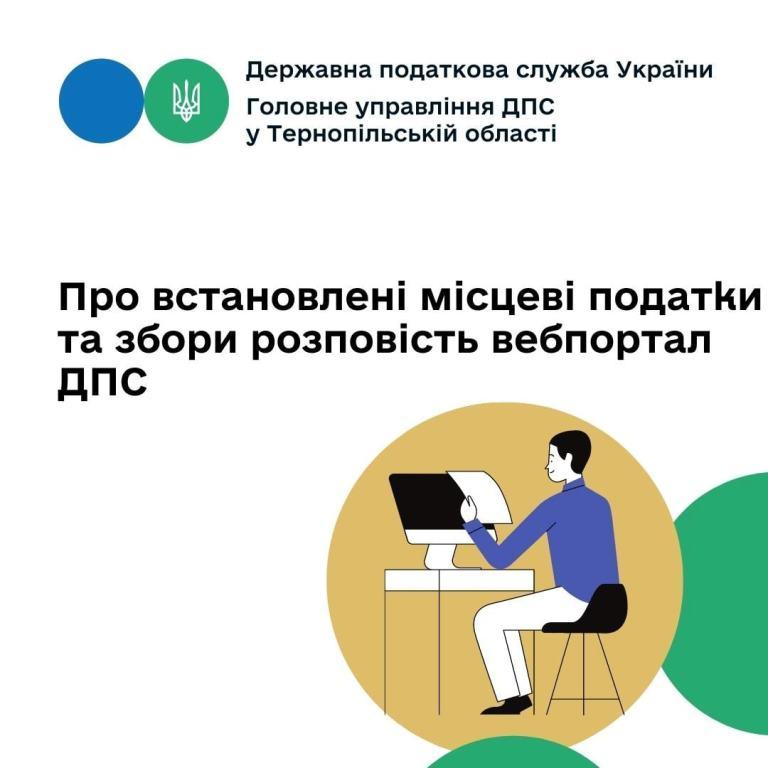 Про місцеві податки і збори розповість вебпортал ДПС