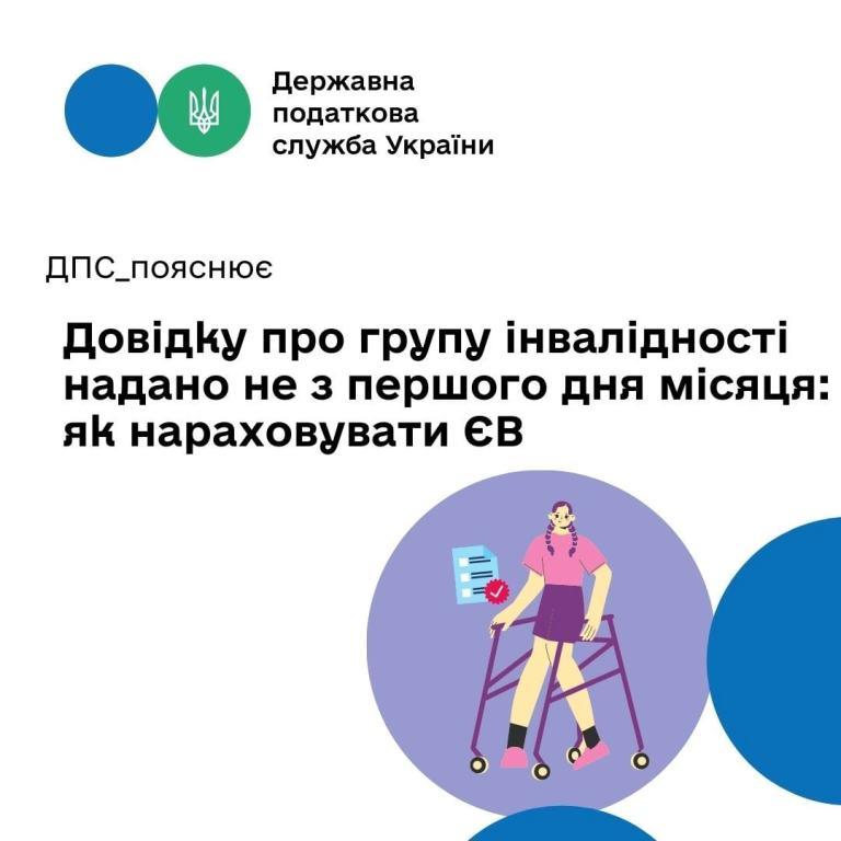 Як нарахувати єдиний внесок, коли довідка про групу інвалідності надана не з першого дня місяця