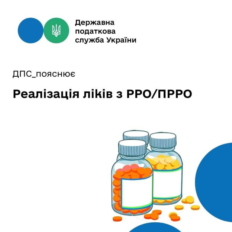 Реалізація ліків з РРО чи ПРРО
