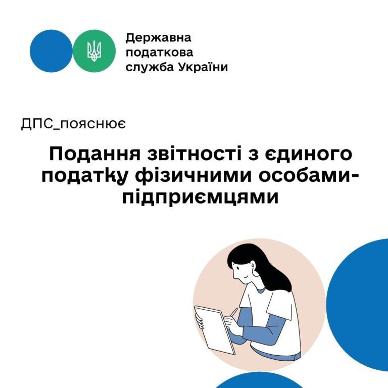 Подання звітності з єдиного податку фізичними особами-підприємцями