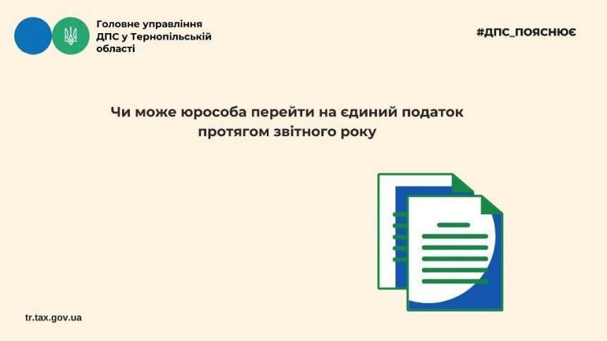 Чи може юридична особа перейти на єдиний податок протягом звітного року
