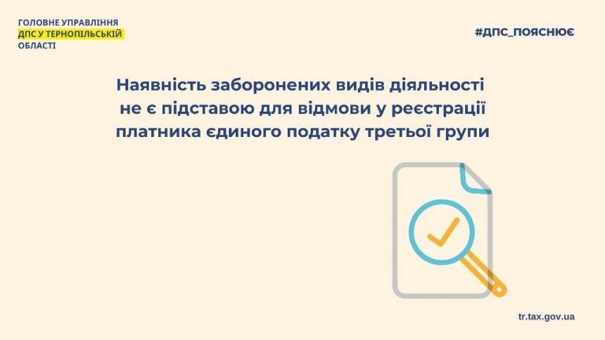 Заборонені види діяльності не є підставою для відмови в реєстрації платника єдиного податку третьої групи