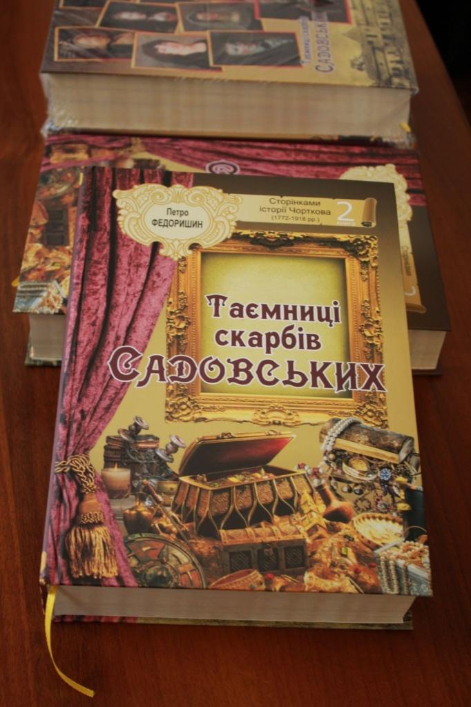 «Таємниця скарбів Садовських» — закарбована історія Чорткова