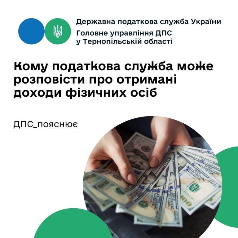 Кому податкова служба може розповісти про отримані доходи фізичних осіб