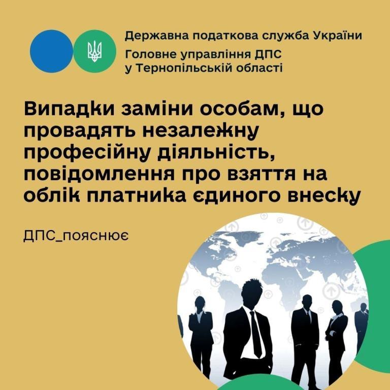 Заміна повідомлення про взяття на облік особам, що провадять незалежну професійну діяльність