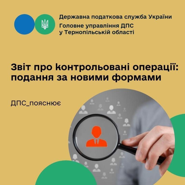 Подання за новими формами звіту про контрольовані операції