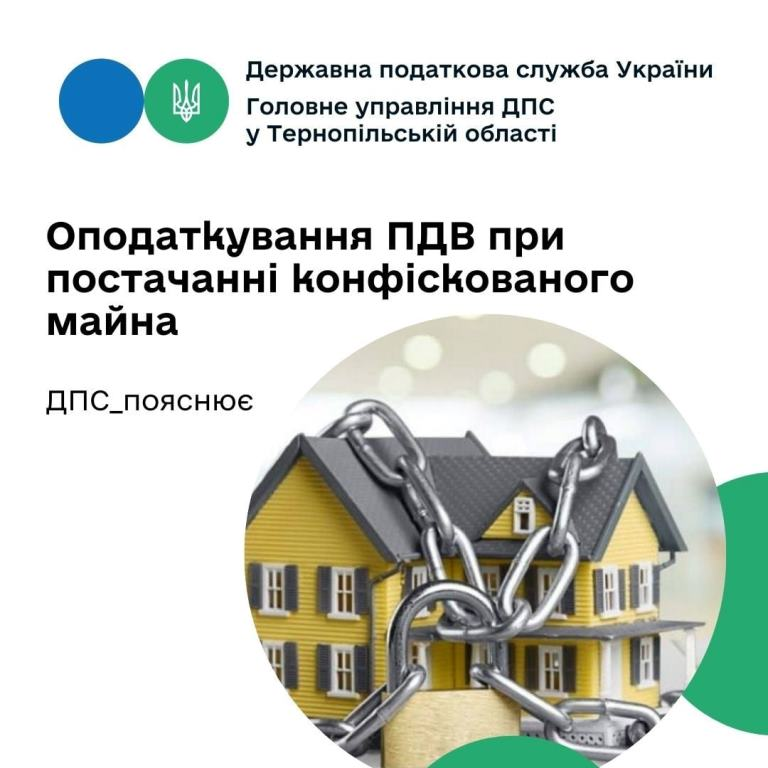 Оподаткування ПДВ при постачанні конфіскованого майна
