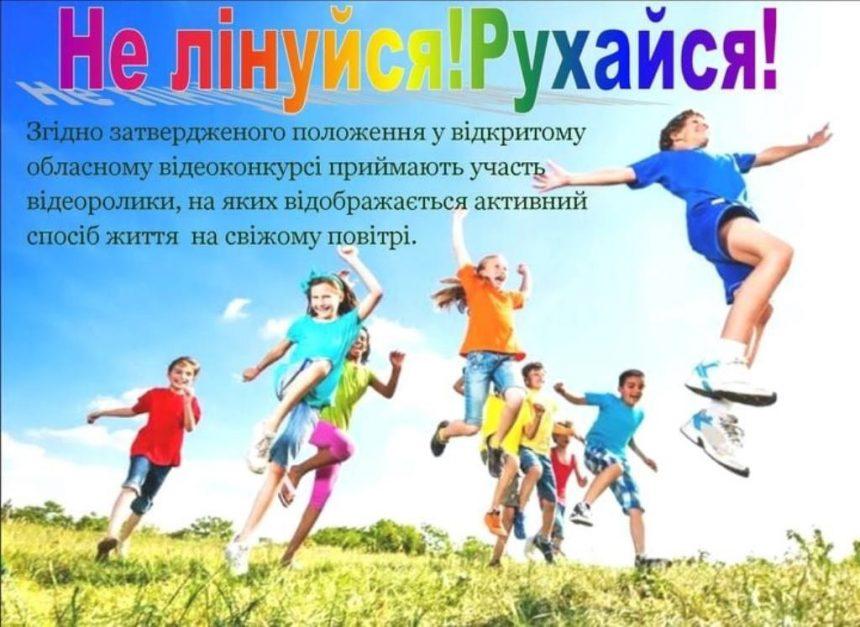 Тріумф школярів з Копичинців