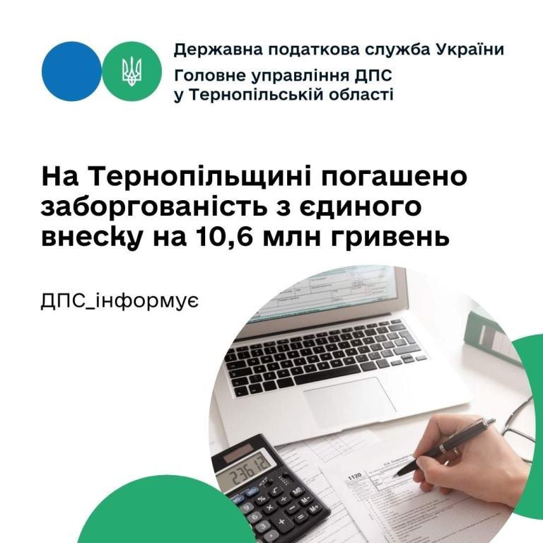Погасили заборгованість з єдиного внеску на 10,6 мільйона гривень
