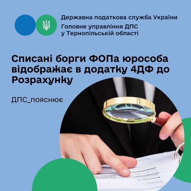 Списані борги підприємця юридична особа відображає в додатку 4ДФ