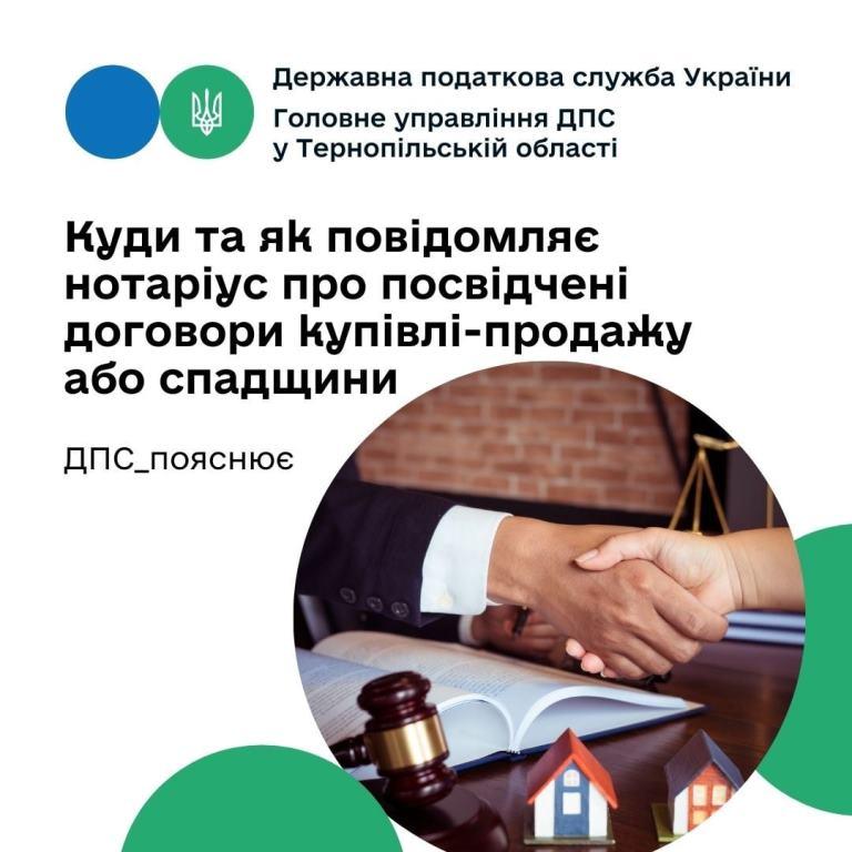 Обов'язки нотаріуса при посвідченні договорів купівлі-продажу або спадщини