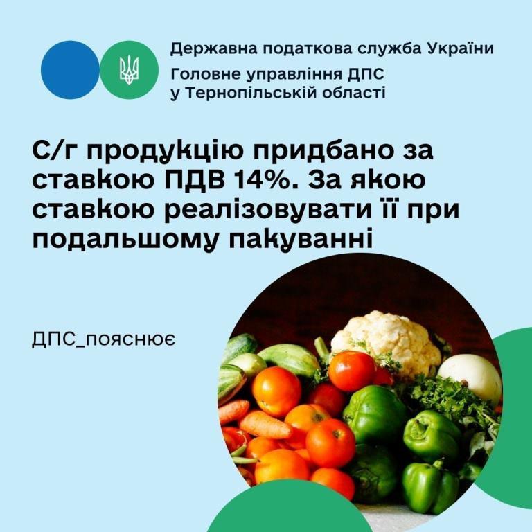 Сільськогосподарська продукція придбана за ставкою ПДВ 14 відсотків. За якою ставкою її реалізовувати при подальшому пакування?