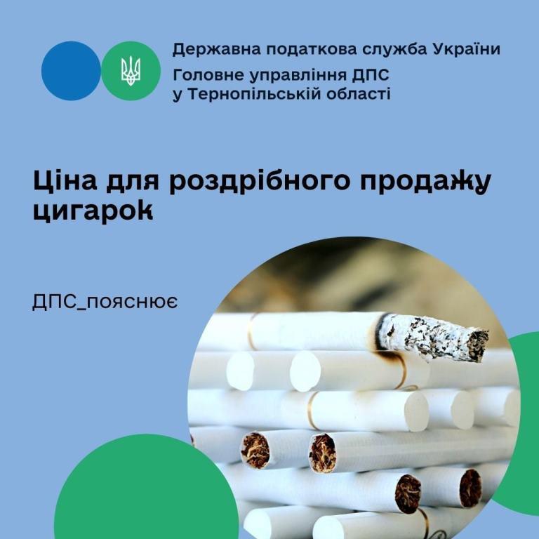 Ціна для роздрібного продажу цигарок