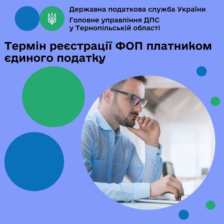 Терміни реєстрації фізичної особи-підприємця платником єдиного податку