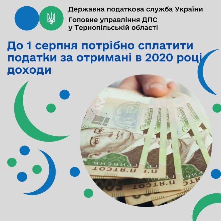 Сплатити податки за отримані в 2020 році доходи потрібно до першого серпня