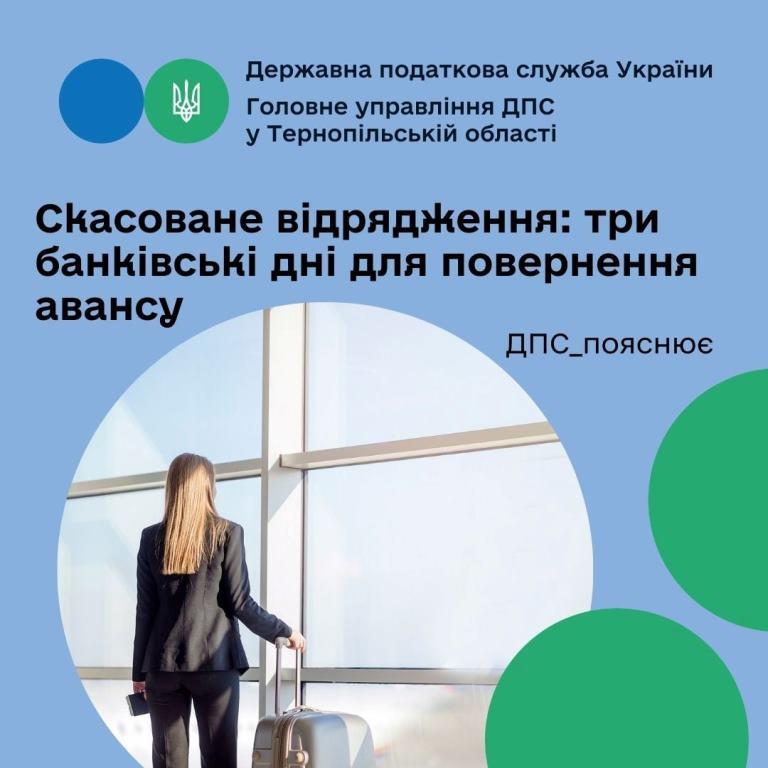 Після скасування відрядження аванс зобов'язані повернути протягом трьох банківських днів